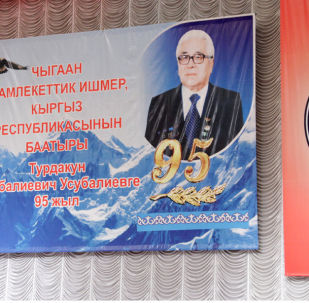 Юбилей государственного деятеля Кыргызстана Турдакуна Усубалиевича Усубалиева. Архивное фото