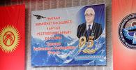 Мамлекеттик ишмер Турдакун Усубалиевдин юбилейин белгилөө. Архивдик сүрөт