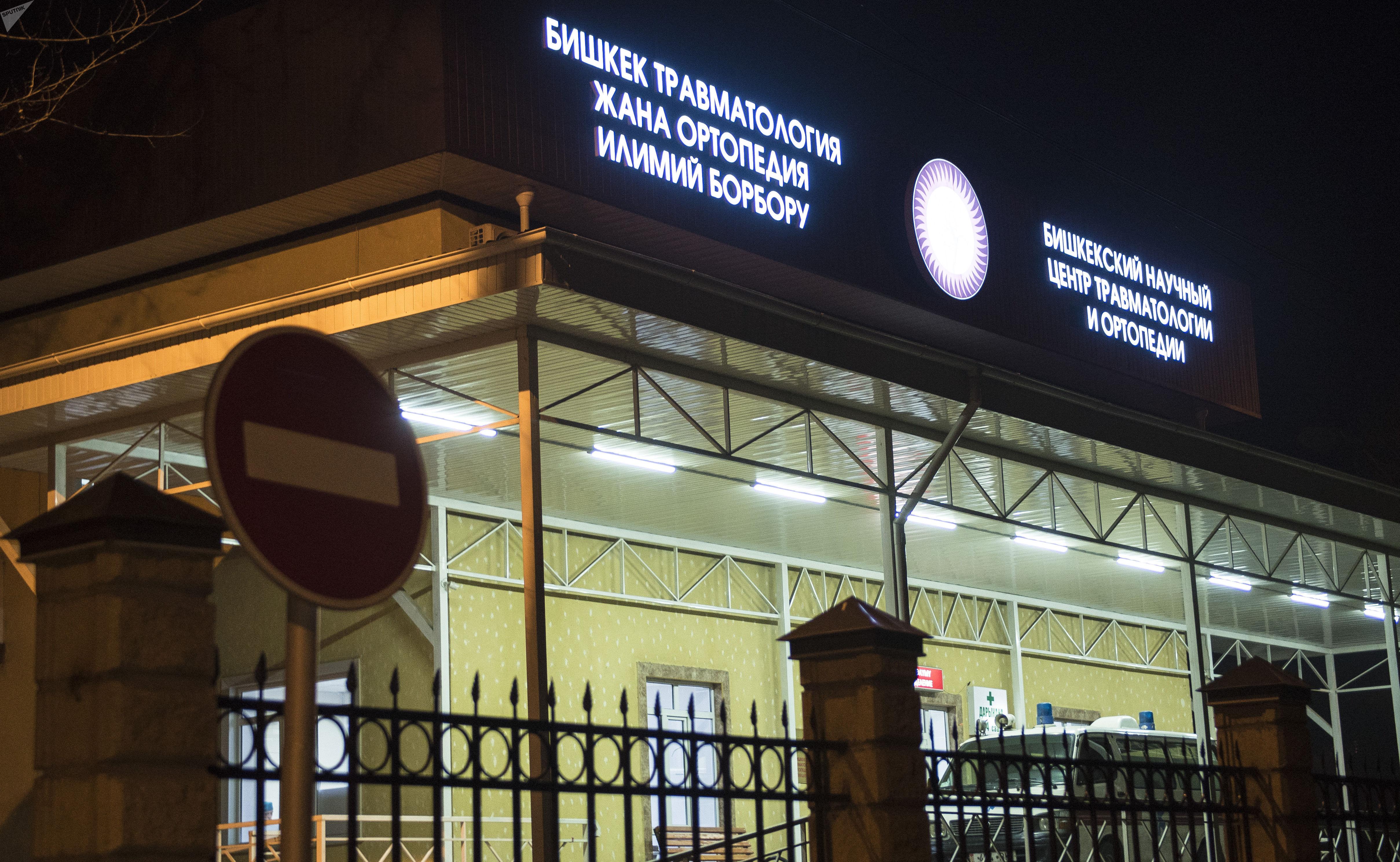 Бишкекский научно-исследовательский центр травматологии и ортопедии