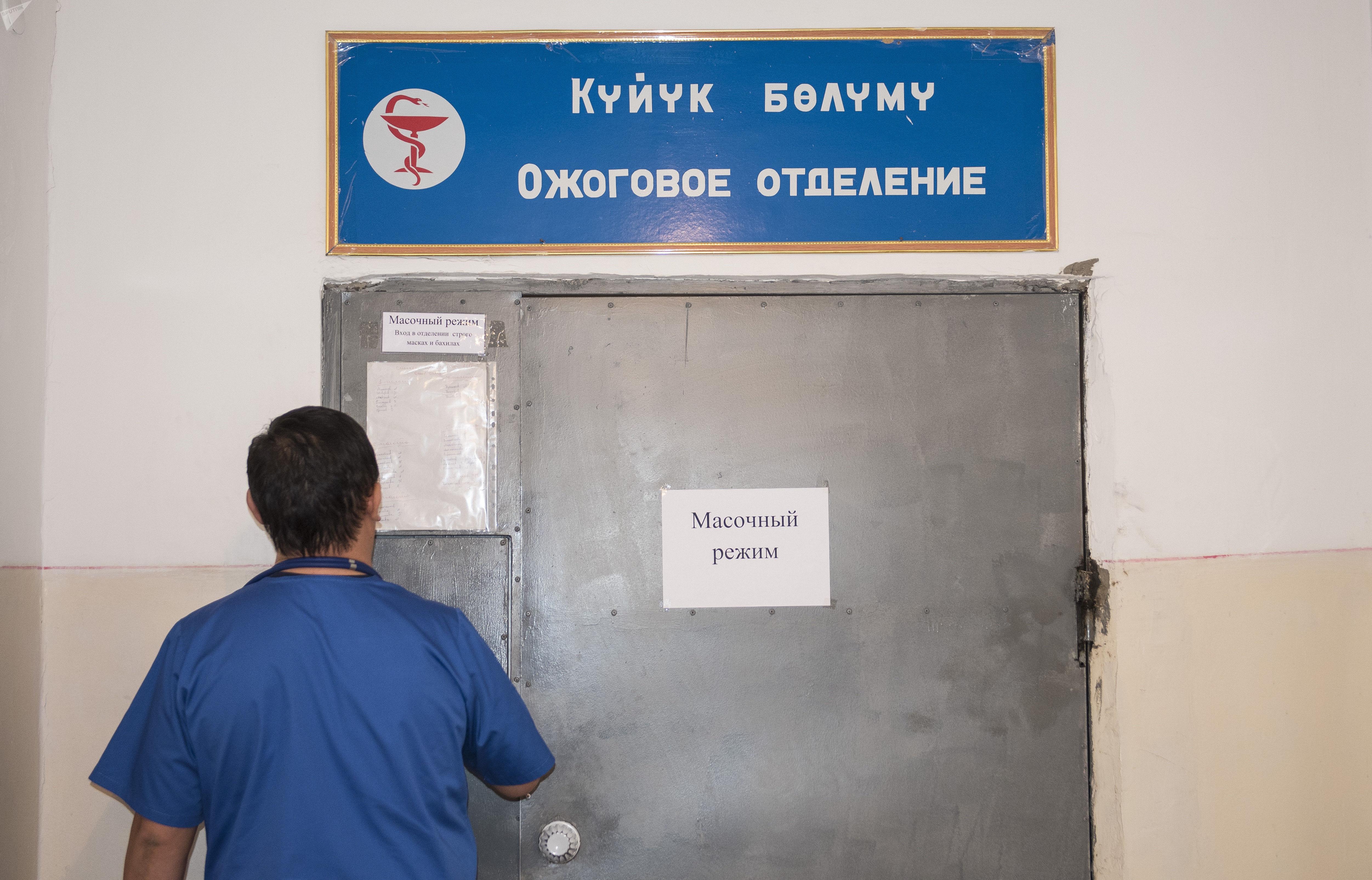 Ожоговое отделение Бишкекского научно-исследовательского центра травматологии и ортопедии