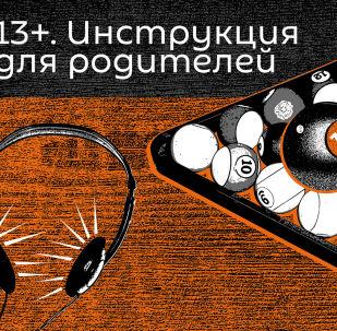 Подкасты РИА Новости. 13+ Инструкция для родителей