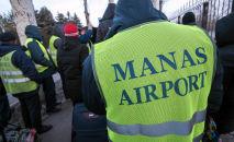 Манас аэропорттун кызматкери. Архивдик сүрөт