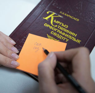 Кыргыз тилинде жазуу. Архив