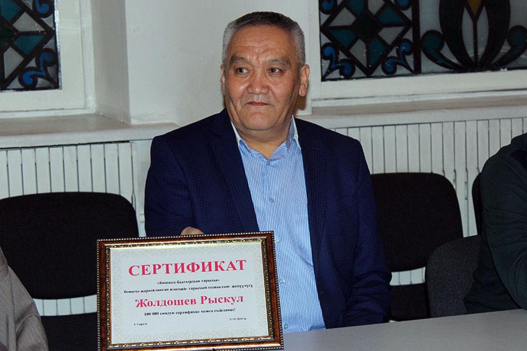 Кандидат исторических наук, профессор Рыскул Жолдошев