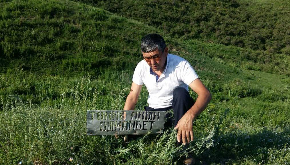 Потомок акына Эшмамбет Байсейит уулу Элмирбека Иманалиева у его мазара