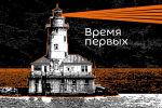 Подкасты РИА Новости. Время первых