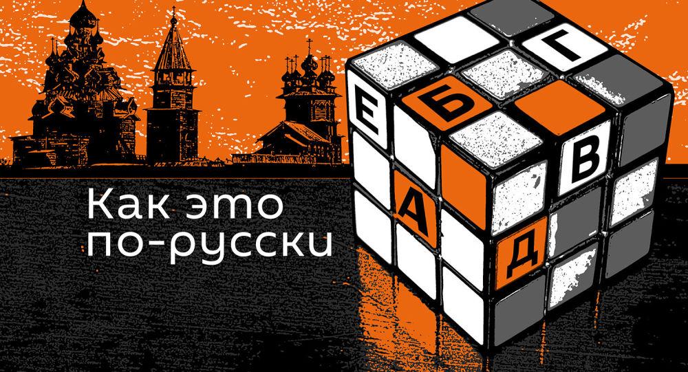 Подкасты РИА Новости. Как это по-русски