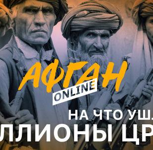 Афган.Online — это мобильный сериал