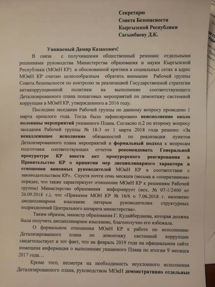 Письмо юриста Кайрата Осмоналиева секретарю Совета безопасности КР