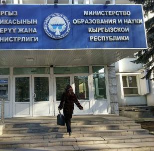 Здание министерства образования и науки Кыргызской Республики. Архивное фото