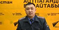 ИИМдин Бишкек шаары боюнча профилактика жана коомдук коопсуздук кызматы бөлүмүнүн башчысы Марат Кудаяров