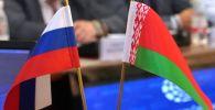 Флаги России и Беларуси. Архивное фото