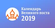 Календарь православного Великого поста – 2019