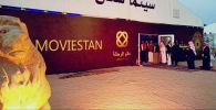 Сауд Аравиясында өтүп жаткан Көчмөндөр ааламы этнофестивалынын алкагында ачык асман алдындагы кинотеатр — Moviestan ачылды