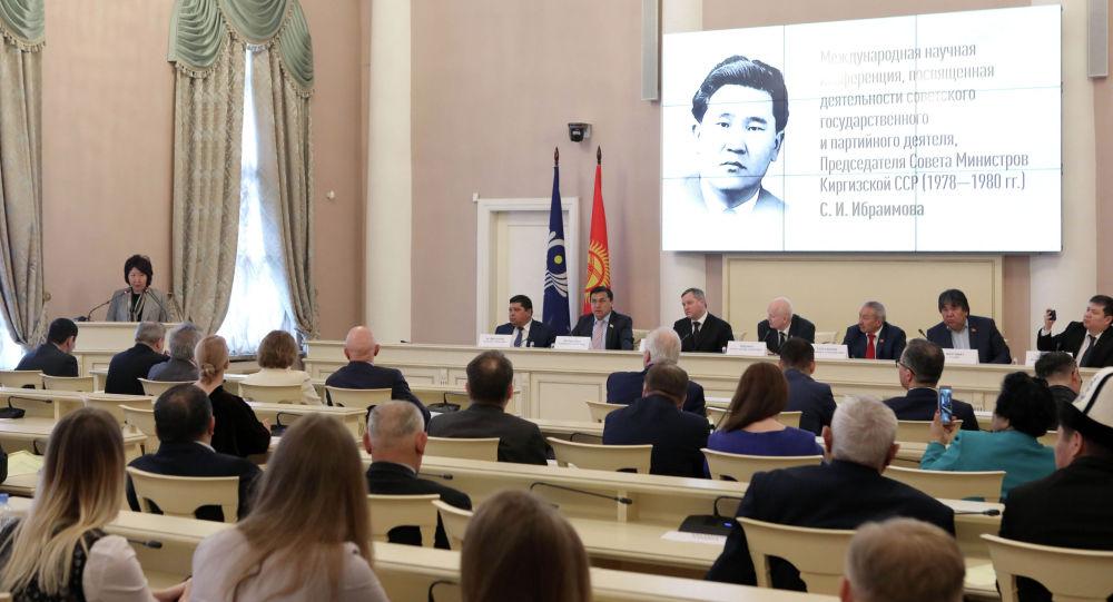 В Санкт-Петербурге прошла международная научная конференция, посвященная наследию видных кыргызских политиков.