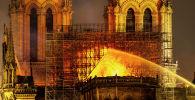 Тушение пожара в соборе Парижской Богоматери. По предварительной информации, возгорание может быть связано со строительными работами, сведений о пострадавших нет.