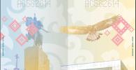Жалпы жарандык биометрикалык паспорттордун эскизи
