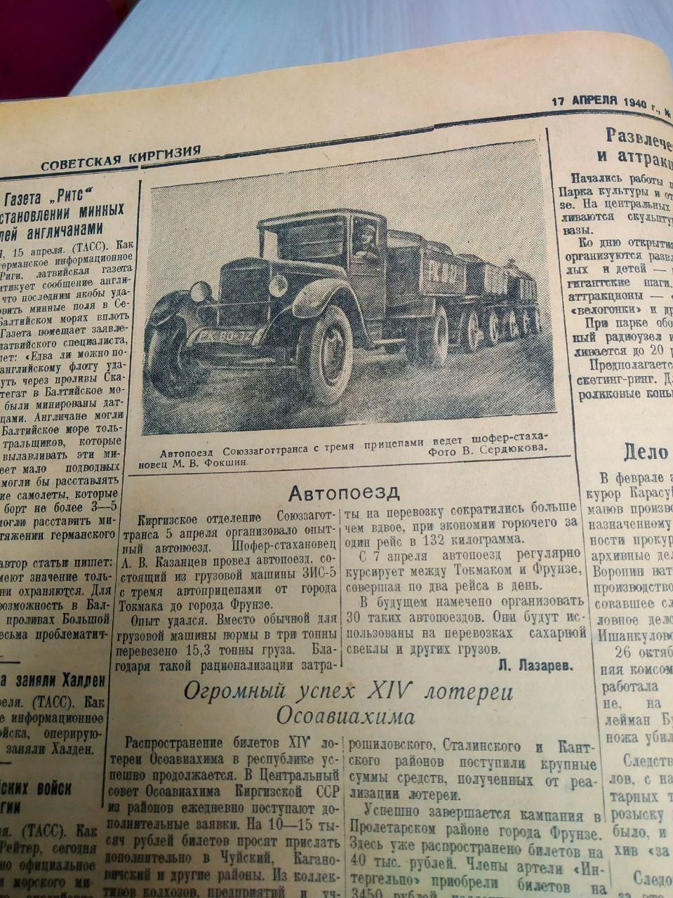 Страница газеты Советская Киргизия за 17 апреля 1940 года