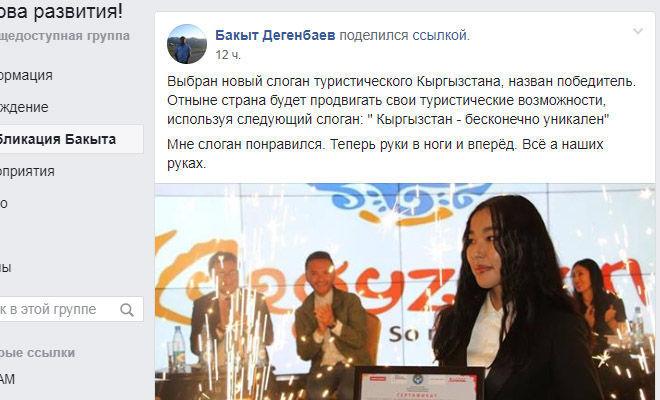 Комментарий Бакыта Дегенбаева