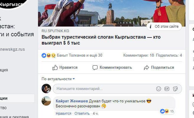 Комментарий Кайрата Женишева