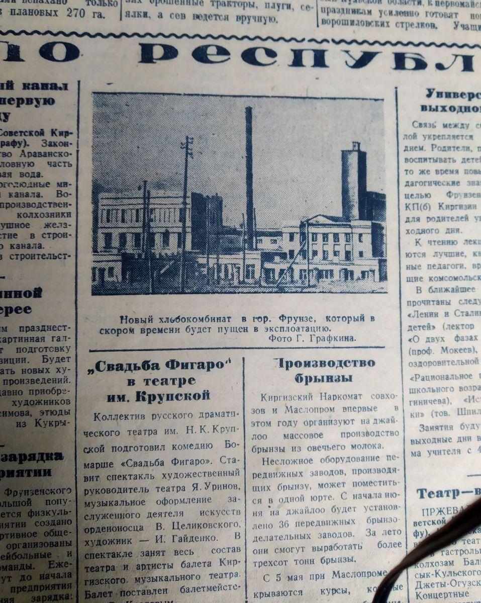 Статьи в газете Советская Киргизия за 24 апреля 1940 года