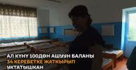 Sputnik Кыргызстан агенттиги бир керебетте 4-5тен, айрымдары полдо уктап жаткан балдардын видеосу тартылган бала бакча менен таанышып келди. Бакчанын директору мындай көрүнүш бир күн гана болгонун айтууда. Ал эми ата-энелер видеону көрүп ызаланып, баланын көптүгүнө нааразы болуп жатышат.