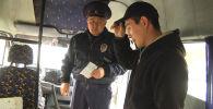 Сотрудники Управления обеспечения безопасности дорожного движения Бишкека проводят трехдневный рейд под названием Общественный транспорт.