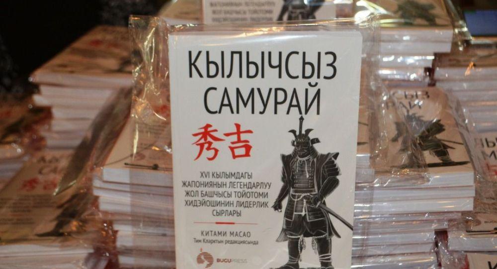 Япон жазуучусу Китами Масаонун Кылычсыз самурай китеби кыргыз тилине которулуп басылып чыкты.