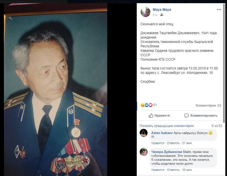 Пост Майи Джумакеевой в социальной сети Facebook