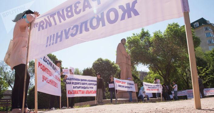 Участники митинга против поборах в школах в сквере имени Максима Горького в Бишкеке