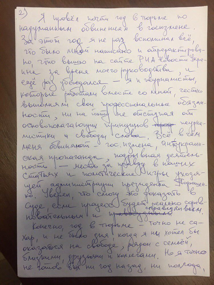 Письмо журналистам руководителя портала РИА Новости Украина Кирилла Вышинского