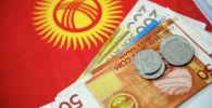 Кыргызстандын желеги жана акча. Архивдик сүрөт