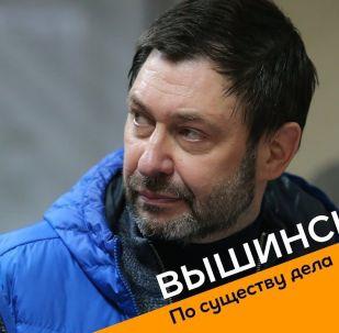 15 мая исполняется ровно год, как руководителя портала РИА Новости Украина Кирилла Вышинского держат в заключении. Журналисту объявили, что он подозревается в поддержке самопровозглашенных республик Донбасса и госизмене.