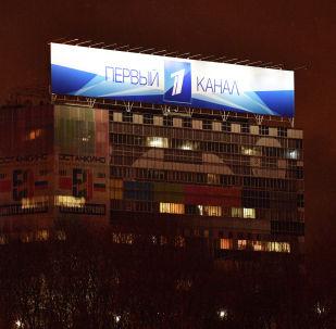 Здание телевизионного технического центра Останкино с баннером Первого канала. Архивное фото