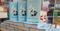 Кыргыздар аттуу тарыхый 20 томдук китеп жарык көрдү.