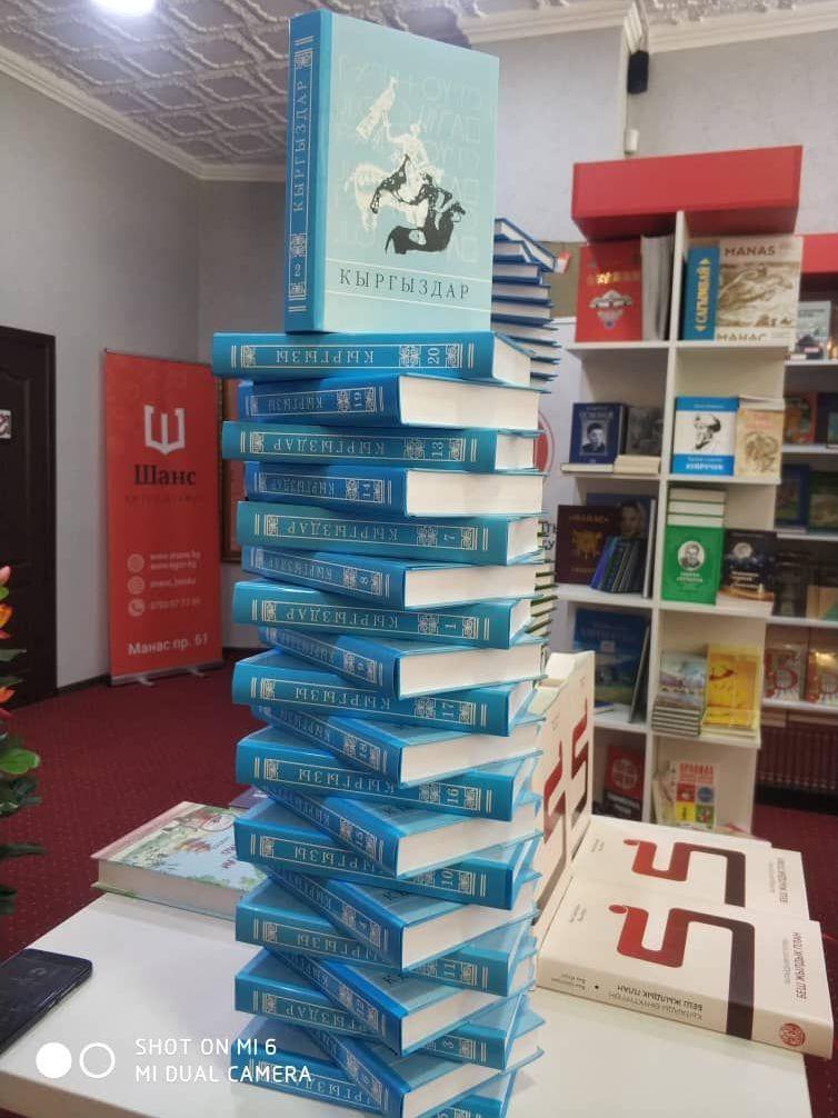 Презентация книги Кыргыздар из 20 томов, составленный депутатом Каныбеком Иманалиевым