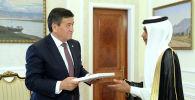 Президент Сооронбай Жээнбеков Сауд Аравиясынын Кыргызстандагы элчиси Абдурахман бин Саид бин Мухаммад Аль-Жуманы кабыл алды