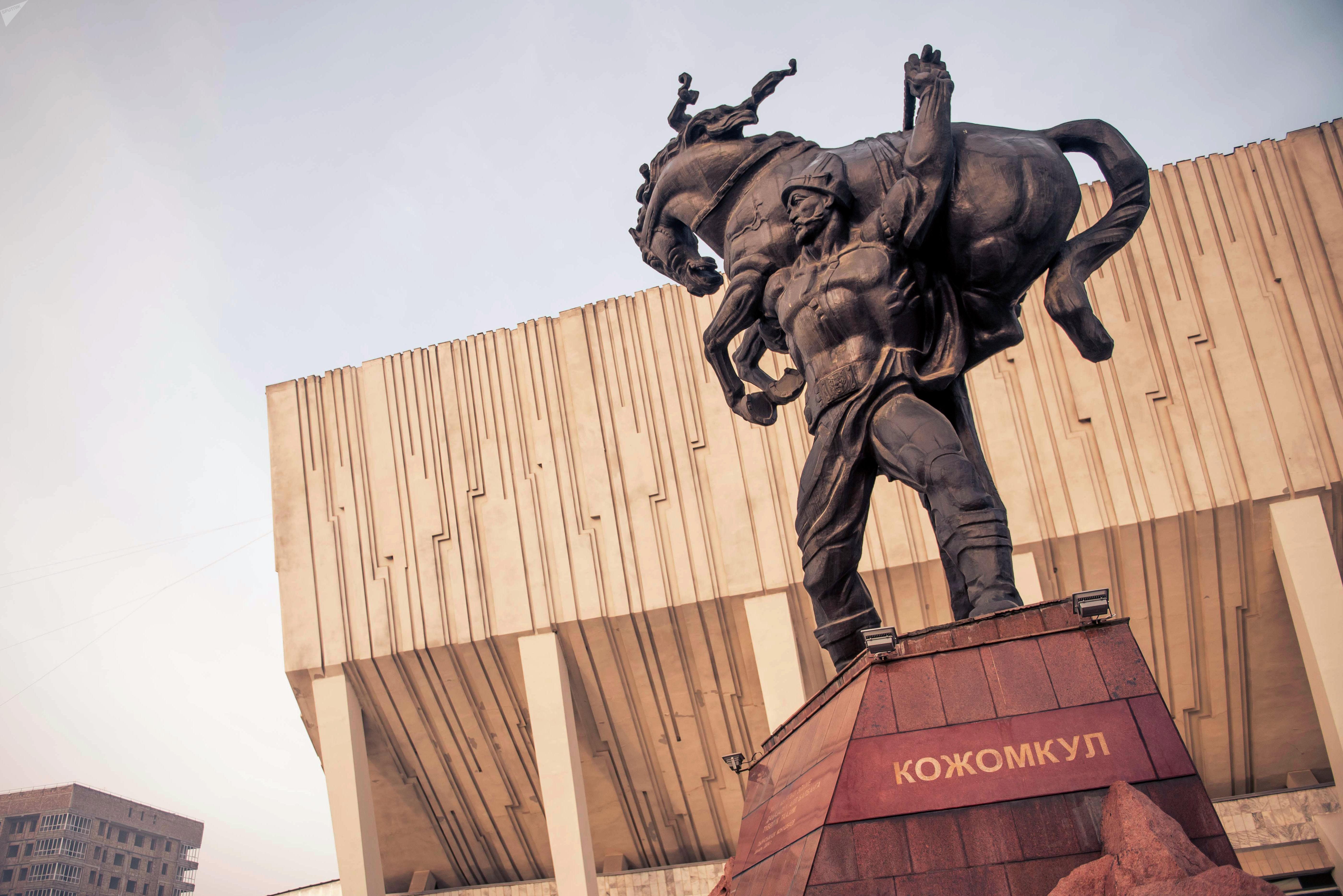 Памятник  Кожомкула