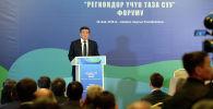 Бишкекте Аймактар үчүн таза суу аттуу форум өтүп жатат. Ага президент Сооронбай Жээнбеков катышууда.