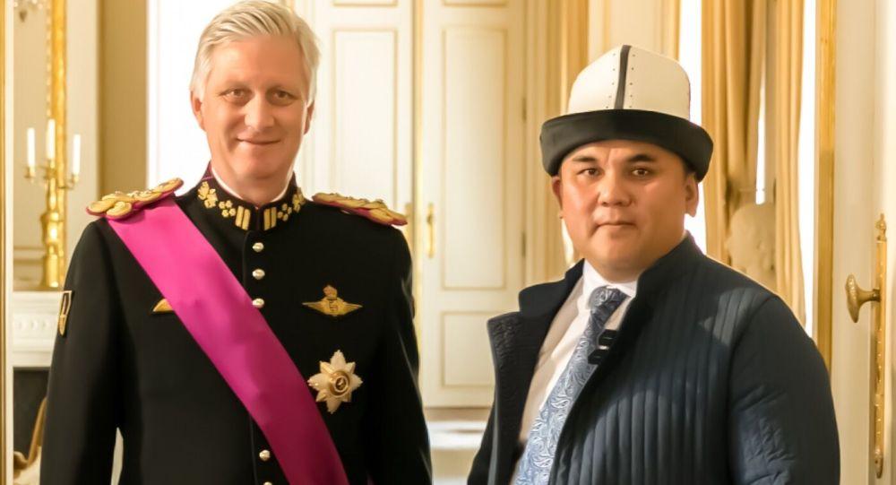 Посол КР в Королевстве Бельгия Муктар Джумалиев вручил верительные грамоты от президента Кыргызстана королю Бельгии Филиппу