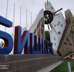 Реконструкция въездного комплекса Аска Таш в Бишкеке