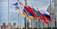 Флаги Кыргызстана, России, Казахстана, Белоруссии, Армении, а также с символикой Евразийского экономического союза (ЕАЭС) в Нур-Султане