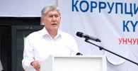 Сегодня, 8 июня, в Бишкеке состоялся митинг Социал-демократической партии Кыргызстана За реальную борьбу с коррупцией.