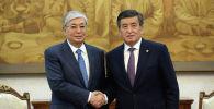 Архивное фото президента Кыргызстана Сооронбая Жээнбекова и президента Казахстана Касым-Жомарта Токаева