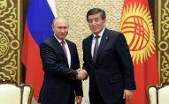 Архивное фото президента Кыргызстана Сооронбая Жээнбекова и президента Российской Федерации Владимира Путина