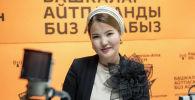 Предприниматель Айканыш Акматова в беседе на радио Sputnik Кыргызстан