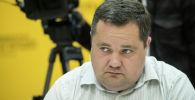 Директор единого правового центра Вигенс Владимир Плужник во время круглого стола в мультимедийном пресс-центре Sputnik Кыргызстан