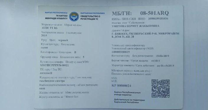 В Кыргызстане вместо привычных водительских удостоверений и техпаспортов выдают временные документы, отпечатанные на обычной писчей бумаге из-за отсутствия бланков.