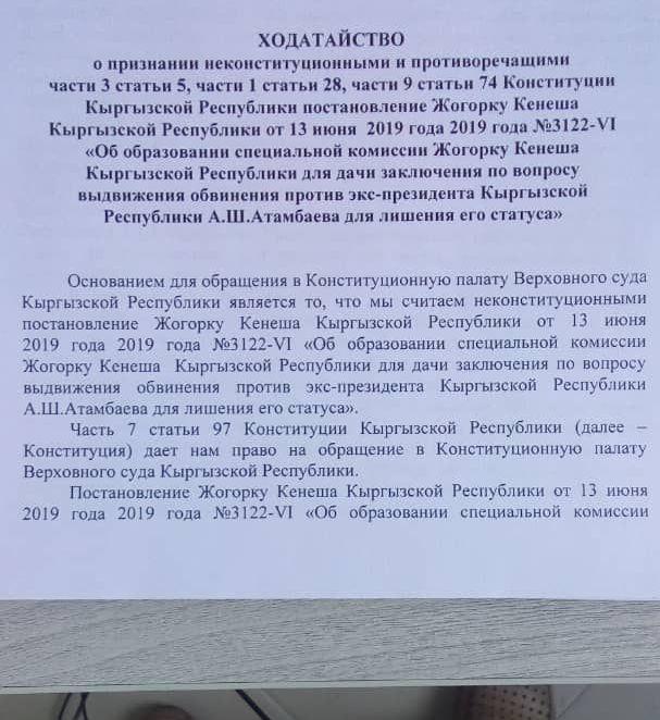 В Конституционную палату направлено обращение о признании неконституционными действий Жогорку Кенеша по делу Атамбаева