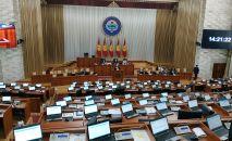 Сегодня в 14:00 в Жогорку Кенеше после обеденного перерыва не могли возобновить пленарное заседание из-за отсутствия кворума.